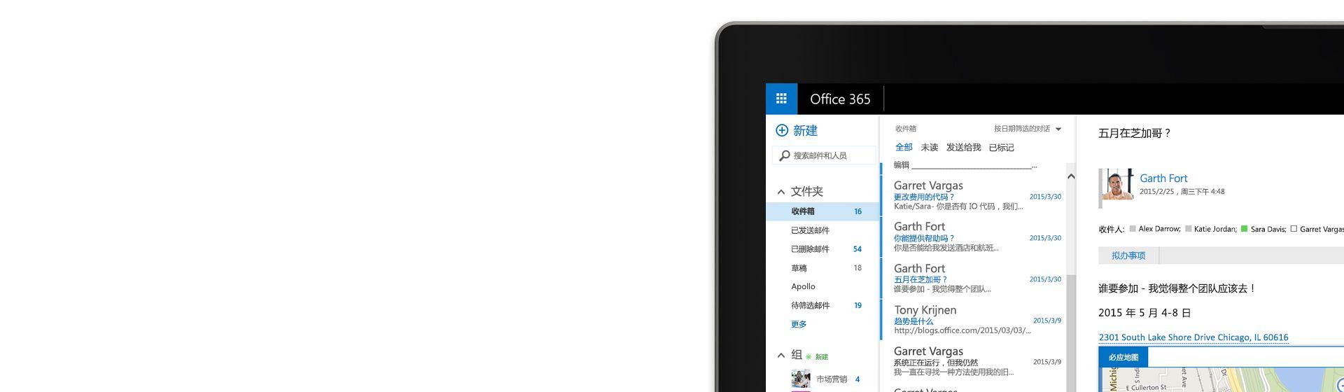 计算机屏幕的一角,显示 Office 365 中的电子邮件收件箱