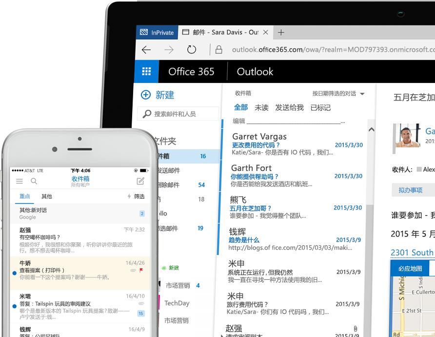 智能手机和 Windows 平板电脑上显示的 Exchange 2016