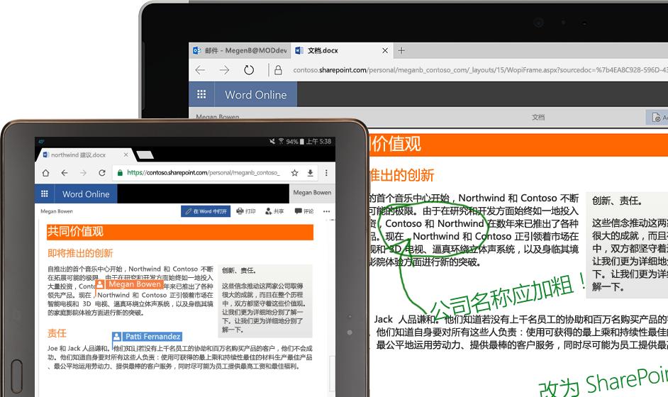 一台笔记本电脑和一台平板电脑上正在运行 Word Online