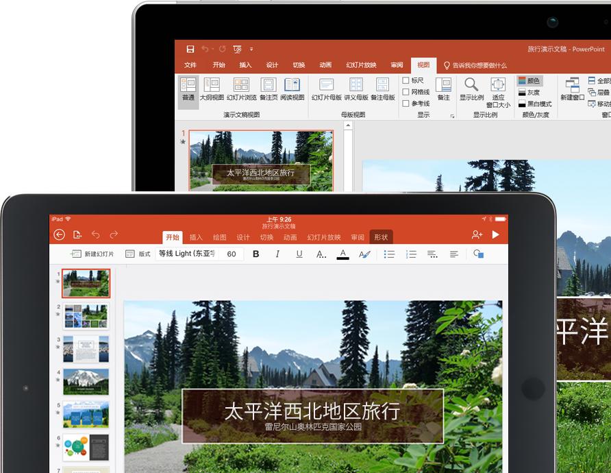 显示有关西北太平洋旅游的 PowerPoint 演示文稿的平板电脑和笔记本电脑