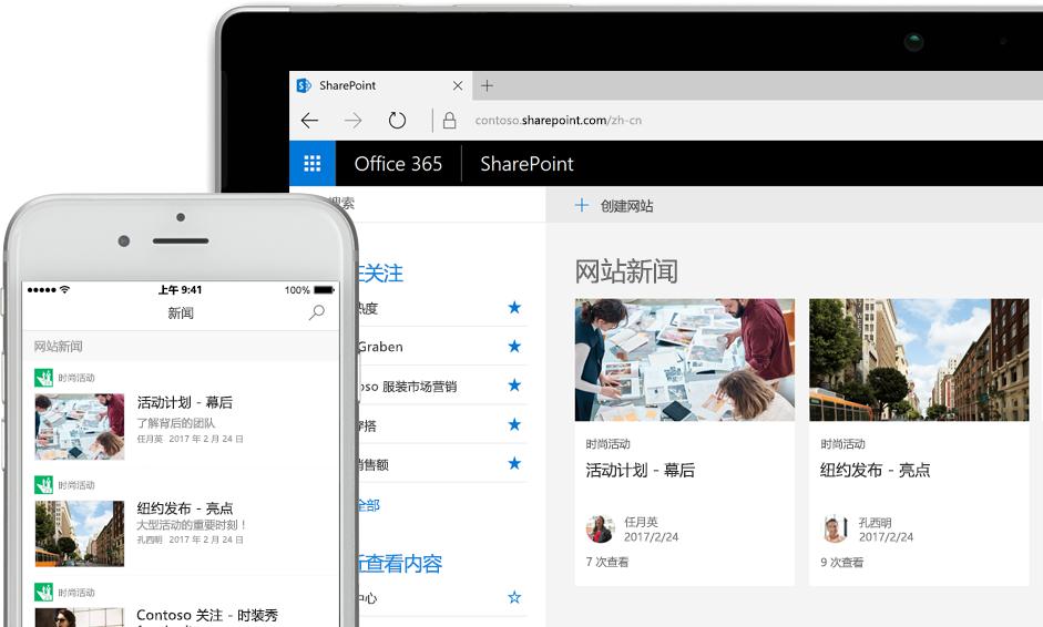 智能手机上的 SharePoint 显示资讯,平板电脑上的 SharePoint 显示资讯和网站卡片