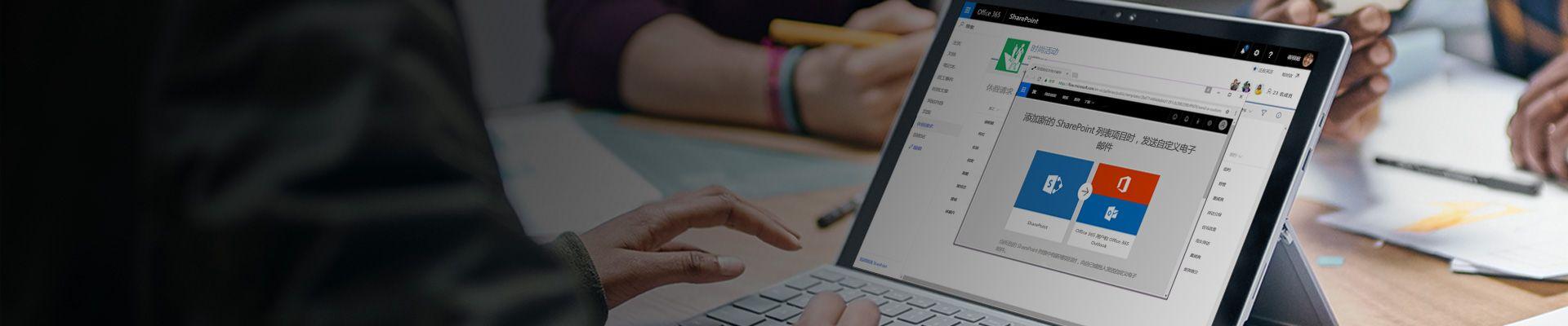 正在一台笔记本电脑上运行的 Flow 和 SharePoint