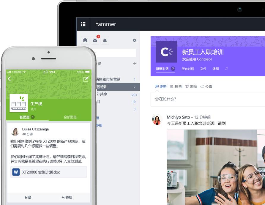 智能手机显示 Word 文档中一位 Yammer 用户对产品计划的评论,平板电脑显示 Yammer 中一位新员工的入职对话