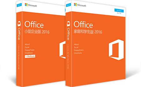 Office 小型企业版 2016、Office 家庭和学生版 2016