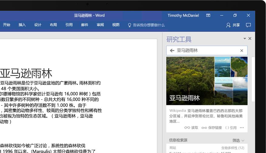 """一台显示有 Word 文档的笔记本电脑,文档中放大显示了亚马逊雨林介绍文章的""""研究工具""""功能"""