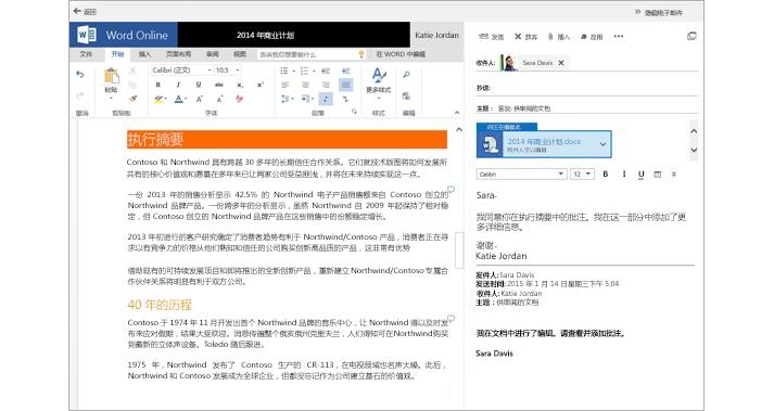 文档附件预览窗格旁通过 Word Online 显示的一封电子邮件