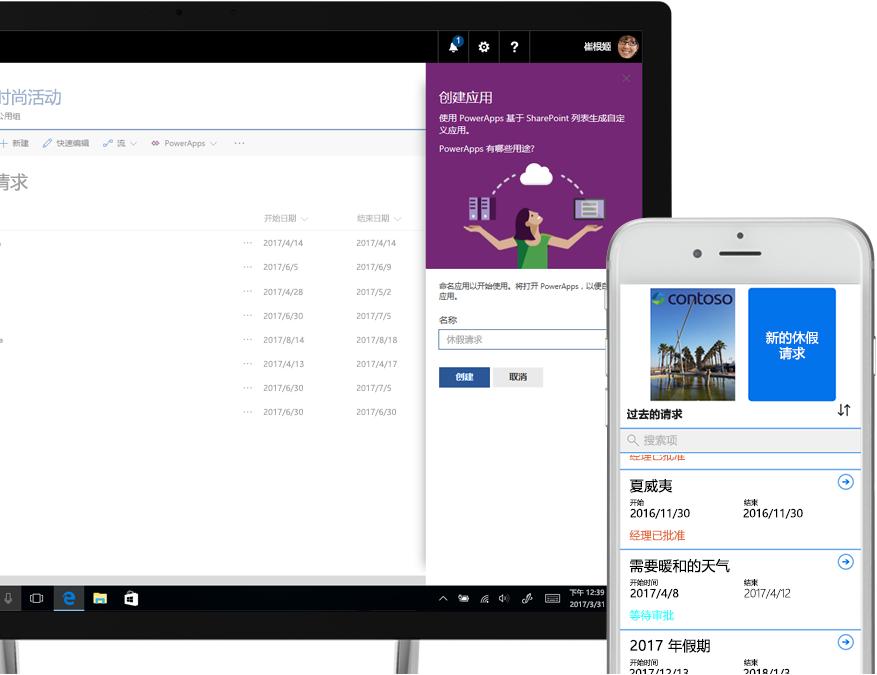 一台正在运行 SharePoint 休假申请列表和 PowerApps 创建应用屏幕的笔记本电脑,旁边的智能手机显示 PowerApps 中创建的新休假申请