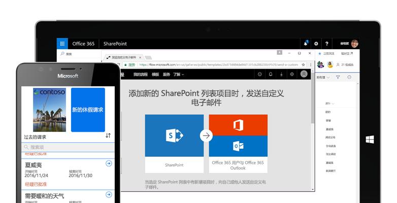 智能手机上通过 Microsoft Flow 实现的休假请求,以及平板电脑上运行的 Microsoft Flow