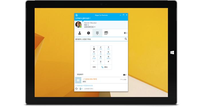 一台 Windows 平板电脑,其上显示 Skype for Business 拨号视图。