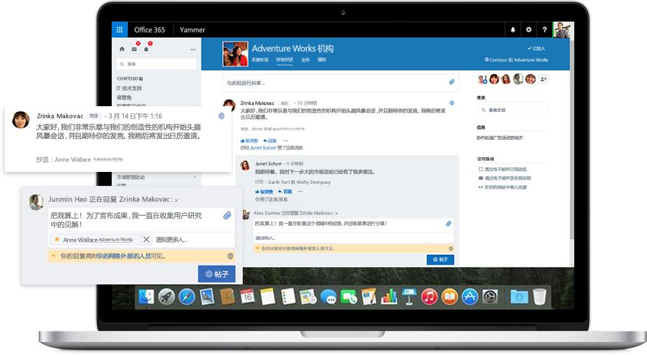 一个笔记本电脑屏幕,显示了 Yammer 中与同事和外部合作伙伴的对话