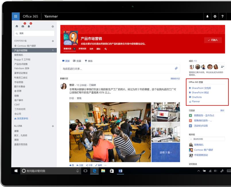 笔记本电脑上显示的 Yammer,其中包含 Office 365 组集成