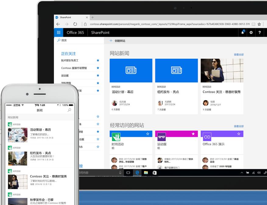 显示 Intranet 网站中 SharePoint 资讯的智能手机和笔记本电脑