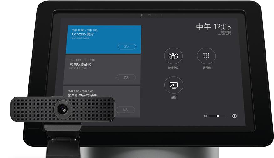 一台设备上显示了会议计划,旁边设有音视频外围设备