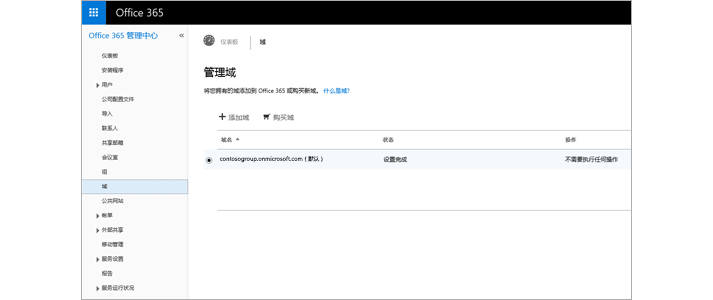 管理 Exchange Online Protection 的 Office 365 管理中心页面的特写。