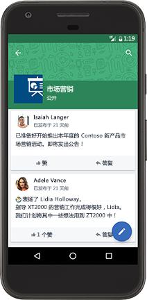 一部 Android 手机,显示 Yammer 对话