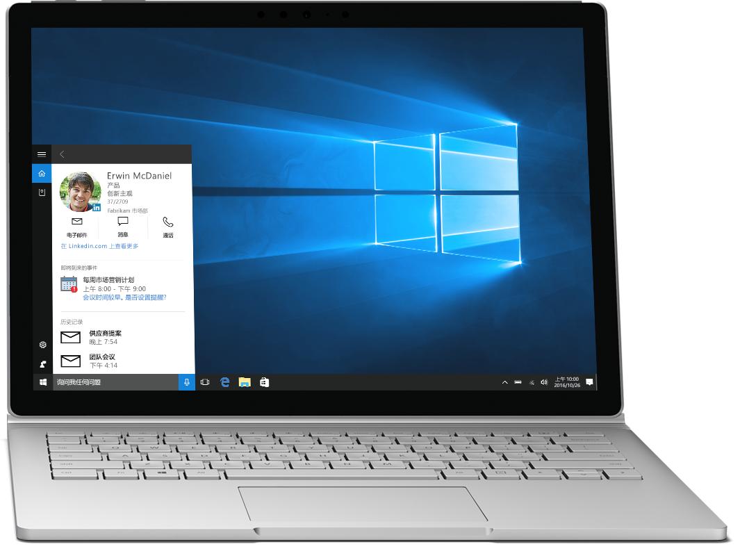 一台笔记本电脑,显示 Windows 10 上的 Cortana