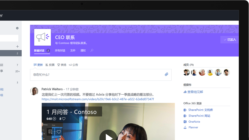 平板电脑上的 Yammer 显示一位管理人员分享公司范围内问答的视频