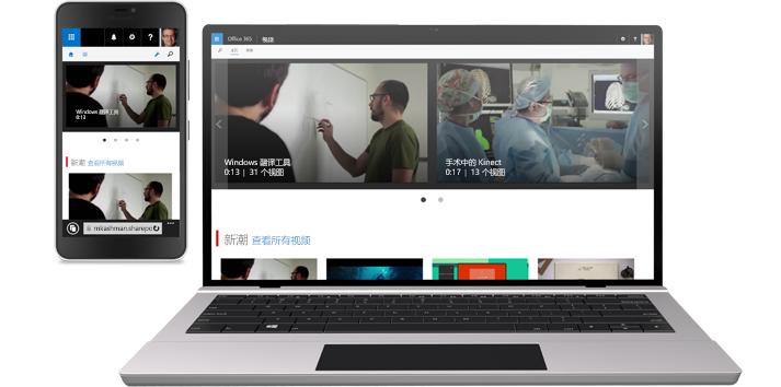 正在播放视频的电话和正用 Office 365 视频显示视频库的平板电脑。