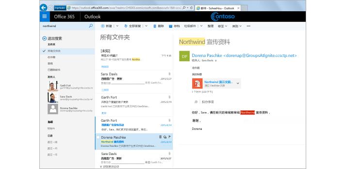 Microsoft Outlook 窗口,显示所有正在搜索的邮件文件夹