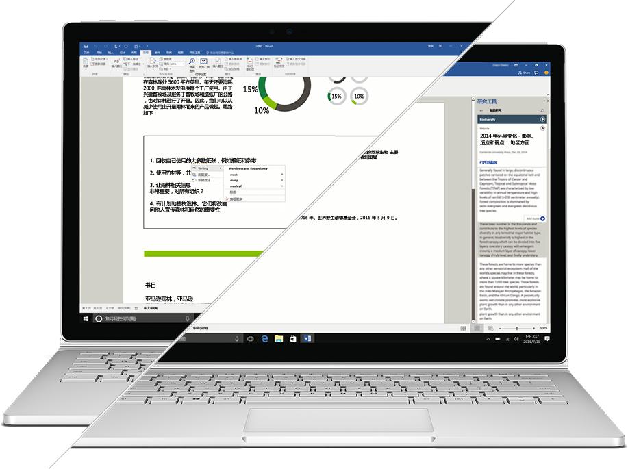 分离的笔记本电脑屏幕,左侧显示 Word 编辑器,右侧显示 Word 研究工具