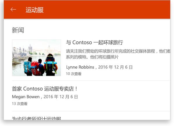 平板电脑上显示 SharePoint 组对话