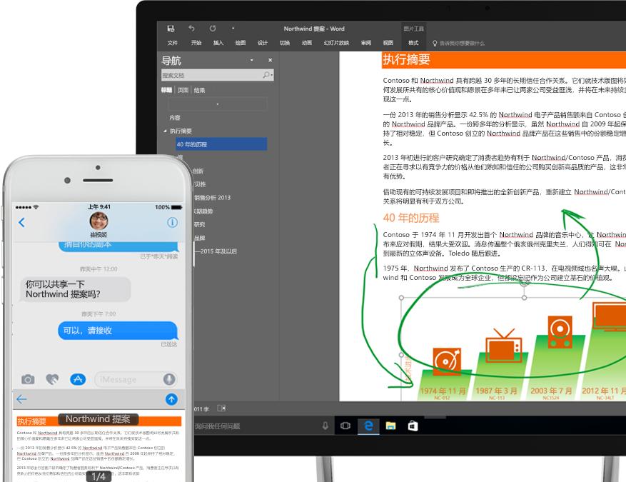 智能手机和平板电脑上的 OneDrive 中显示文件