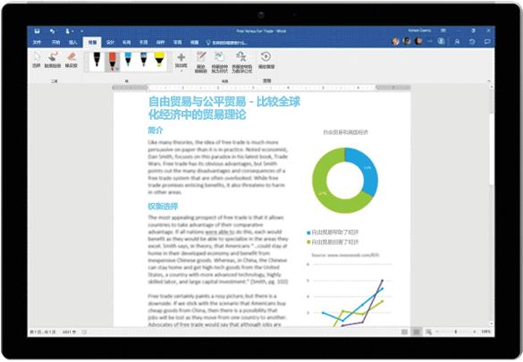 在 Surface 平板电脑上的 Word 文档中使用笔迹编辑器