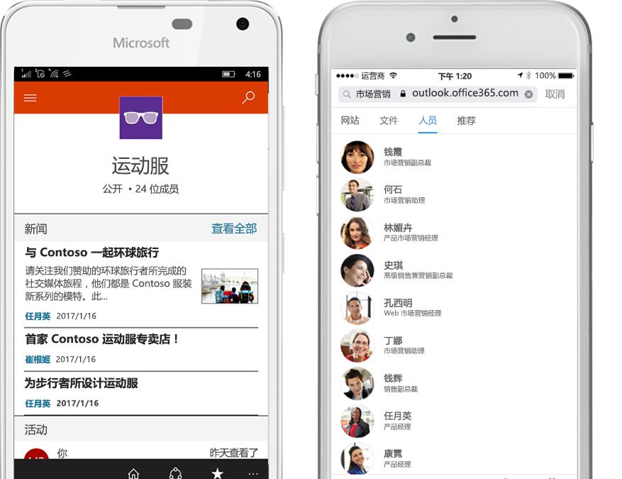 两部运行 SharePoint 移动应用的智能手机