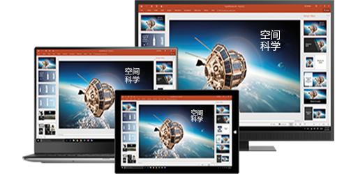 桌面显示器、笔记本电脑和平板电脑上显示关于空间科学的演示文稿,了解 Office 桌面和移动应用可带来的移动生产力