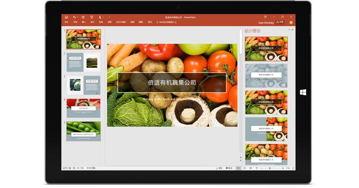 """一台平板电脑,显示 PowerPoint 演示文稿幻灯片内的""""设计器""""功能。"""