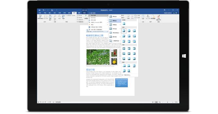 """一台 Surface,显示了 Word 文档中全新的""""操作说明搜索""""功能。"""