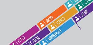 各种 IT 职务列表,了解 Office 365 企业版 E5