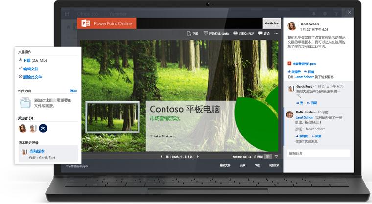 一台笔记本电脑,显示了 PowerPoint Online 中的演示文稿,并在同一屏幕中同时显示了 Yammer 对话