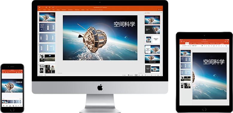 iPhone、Mac 显示器和 iPad 正在显示关于太空科学的演示文稿,了解 Office 中的移动性功能