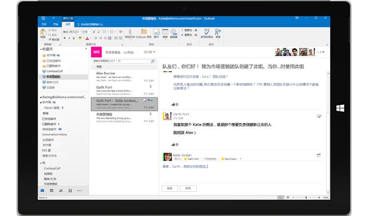 屏幕显示 Outlook 中的组对话的平板电脑