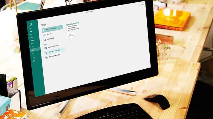 一台电脑上打开了一份 Publisher 出版物并显示功能区中的邮件选项。