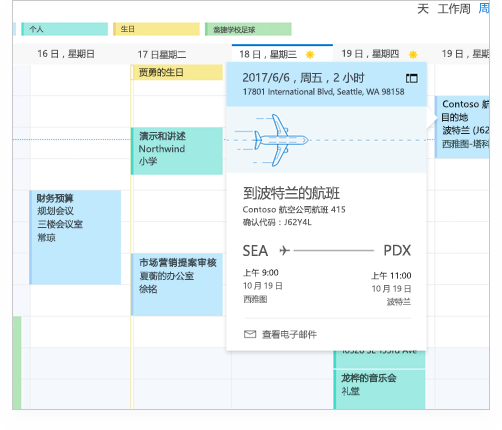 显示航班详情及其他预约和事件信息的 Exchange 日历