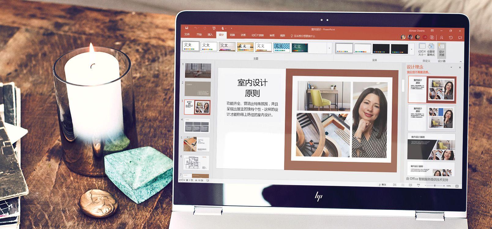 平板电脑屏幕,显示使用 PowerPoint 设计器功能的 PowerPoint 文档