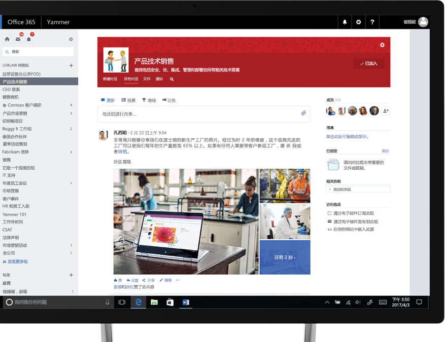 一台显示 Yammer 的平板电脑,其中显示正在共享图片,并显示了一个技术-销售跨职能组