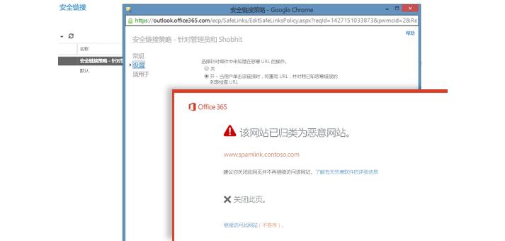 """向用户显示的""""安全链接策略""""窗口和安全链接警告。"""