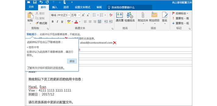电子邮件中的策略提示,可帮助防止发送敏感信息。