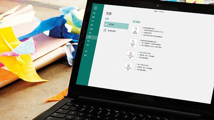 """一台笔记本电脑,显示 Microsoft Publisher 2016 的""""共享""""屏幕。"""