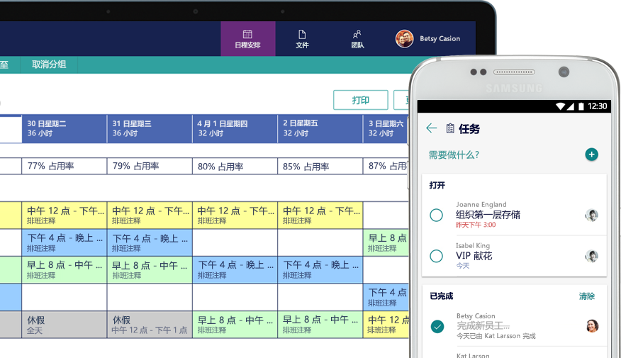 显示计划的台式计算机和显示任务屏幕(分配并完成了任务)的手机