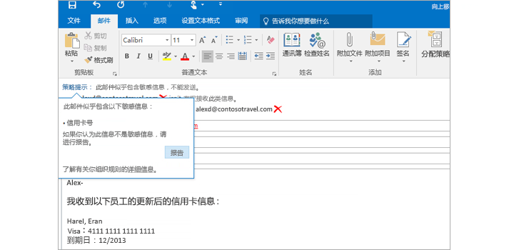 具有帮助防止发送敏感信息的策略提示的电子邮件特写。