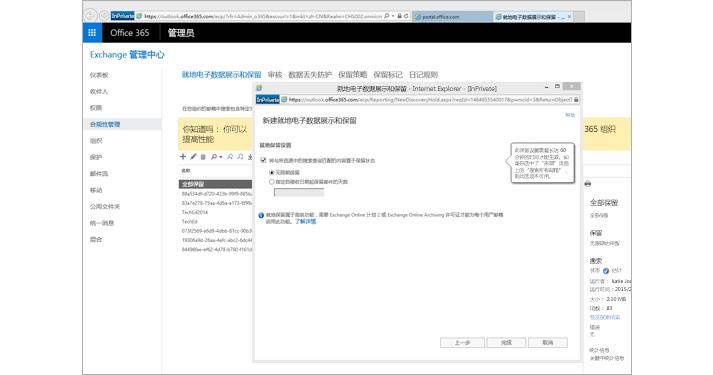 "Exchange 管理中心内的""就地电子数据展示和保留""页面特写。"