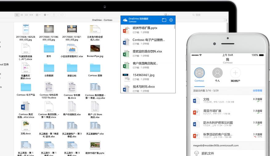 一台笔记本电脑和一台智能手机上显示 OneDrive 中的 Word、PowerPoint和 Excel 文件、图像和文件夹