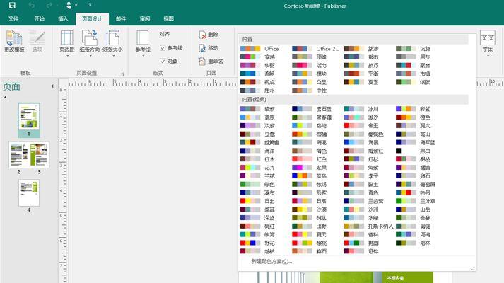 Publisher 出版物,功能区上显示有图片工具。