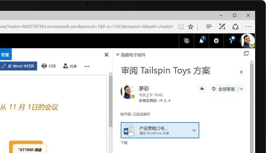 Windows 平板电脑上显示的 Exchange 2016