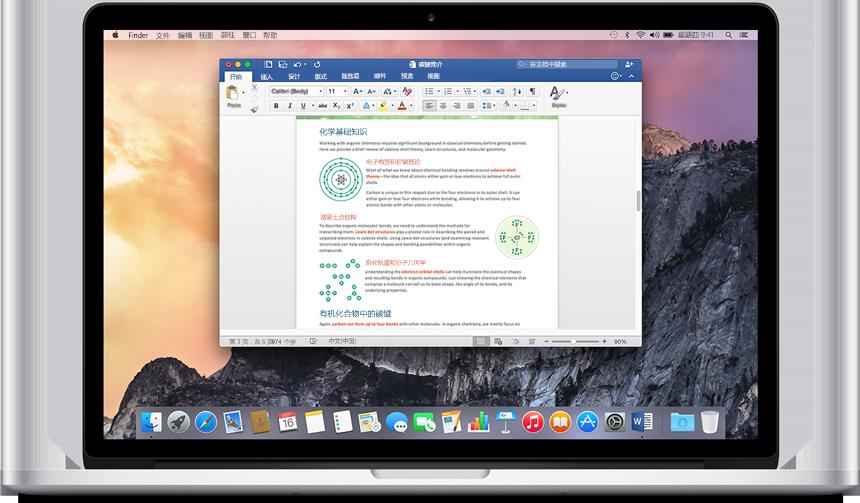一台 MacBook 显示打开在主屏幕上的 Word 文档,了解有关 Office for Mac 中应用和功能的详细信息
