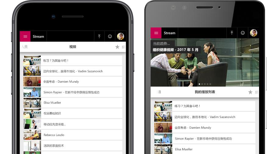 """两款智能手机,其中一款有 Stream 视频列表,另一款有 Stream 中视频的""""我的播放列表""""菜单"""
